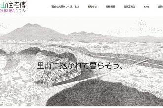 「里山住宅博inつくば」WEBサイト公開